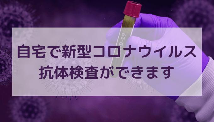 新型コロナウイルス抗体検査のタイトル