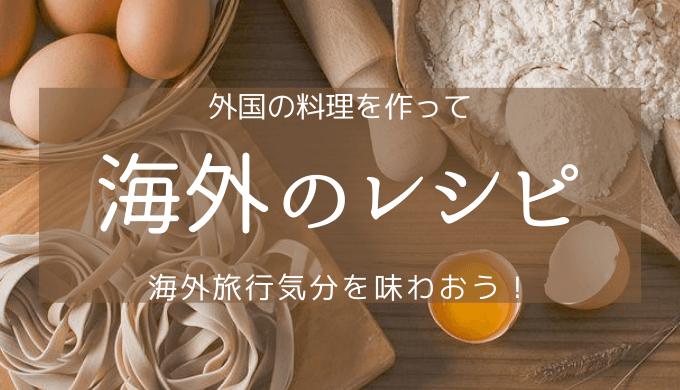海外のレシピ