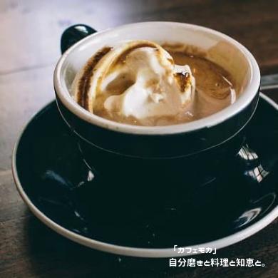 カフェモカのイメージ