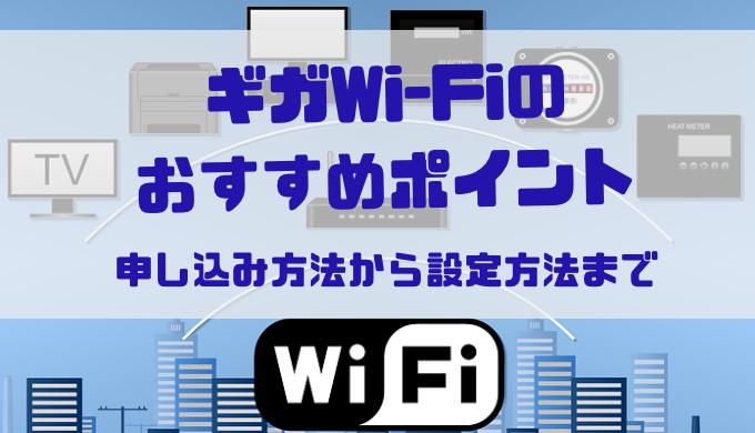 ギガWi-Fiのタイトル