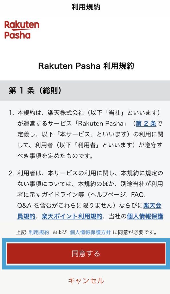 パシャ登録4