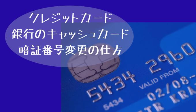 クレジットカード・銀行のキャッシュカードの暗証番号の変更方法