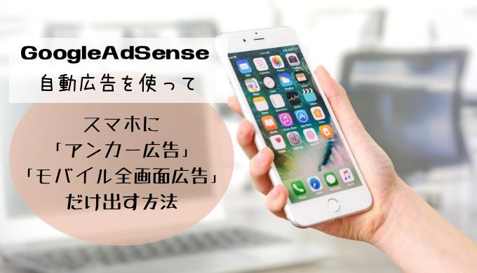 Google AdSense「アンカー広告」「モバイル全画面広告」