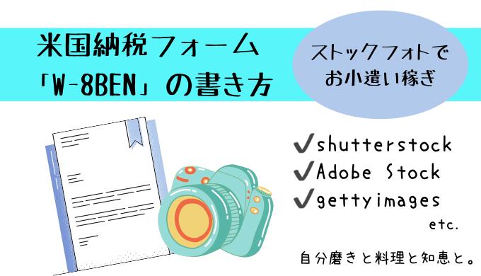W-8BEN書き方