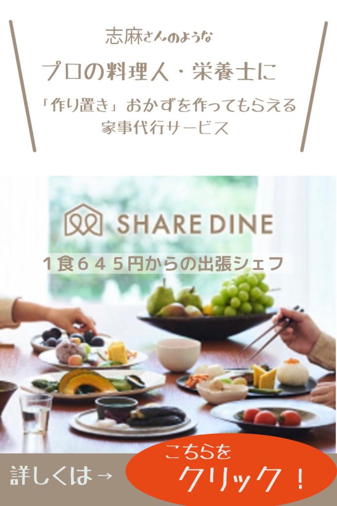 志麻さんみたいなプロの料理人・栄養士に「作り置き」おかずを作ってもらえる家事代行サービス