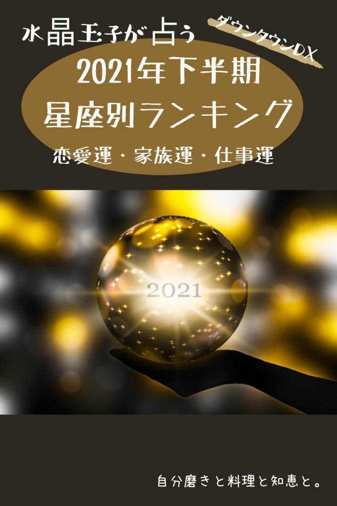 水晶玉子が占う2021年下半期星座別ランキング