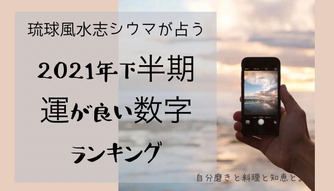 琉球風水志シウマが占う2021年下半期運が良い数字ランキング