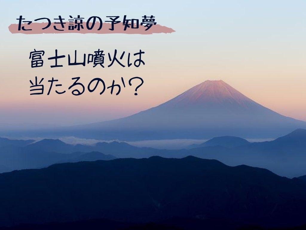 富士山噴火は当たるのか?