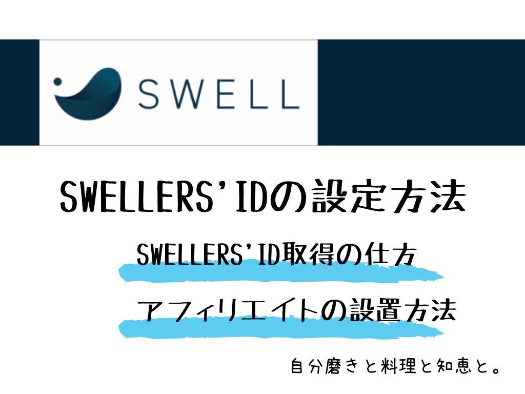 SWELLERS'IDの設定方法
