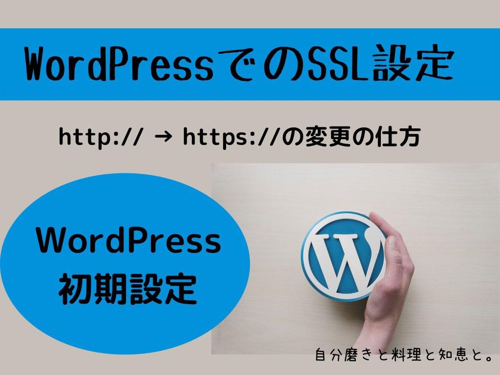 WordPress SSL設定