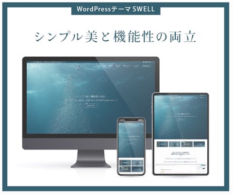 SWELLプロモーションバナー