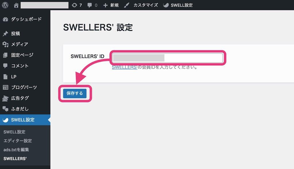 SWELLERS' ID設定